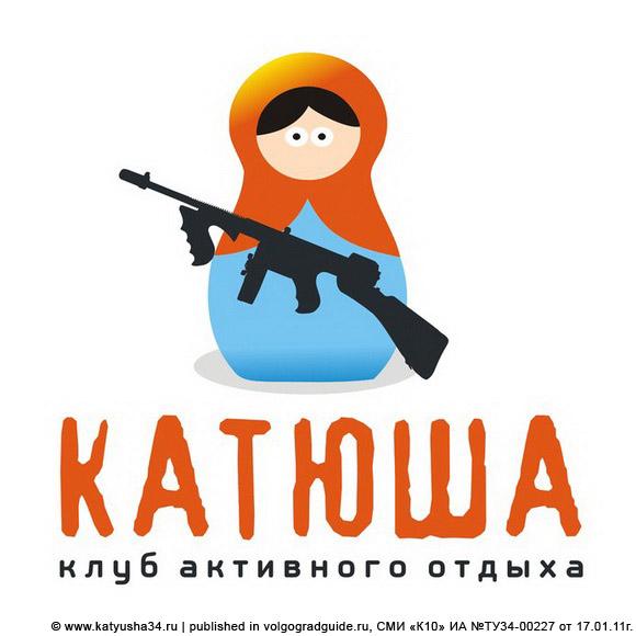 """Внеаренный лазертэг """"КАТЮША"""", Волгоград"""