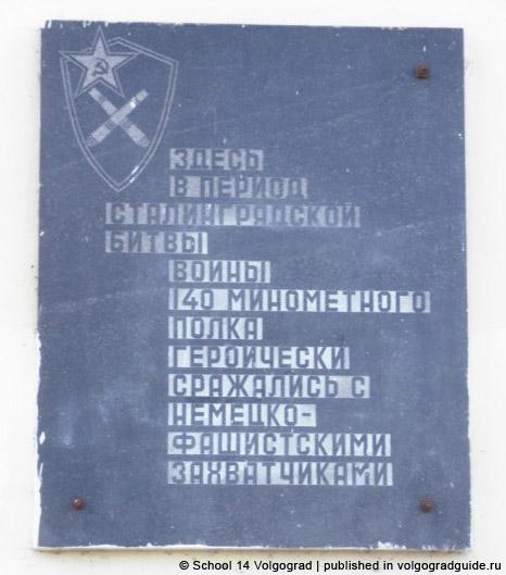 Здесь в период Сталинградской битвы воины 140 миномётного полка героически сражались с немецко-фашистскими захватчиками