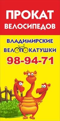 Велопрокат «Владимирские велопокатушки»
