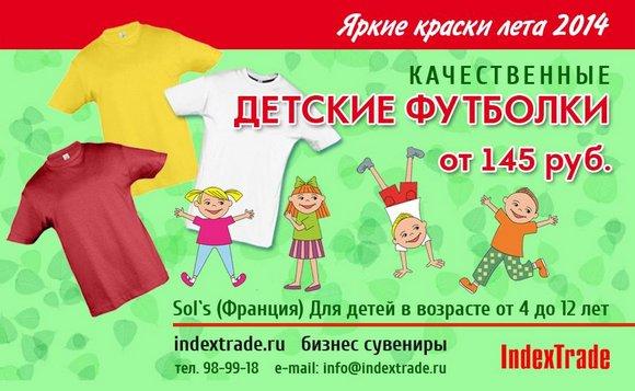 Детские футболки Волгоград