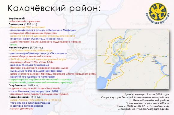 Волгоградская Кругосветка - Калачёвский район
