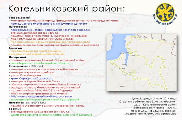 Волгоградская Кругосветка - Котельниковский район