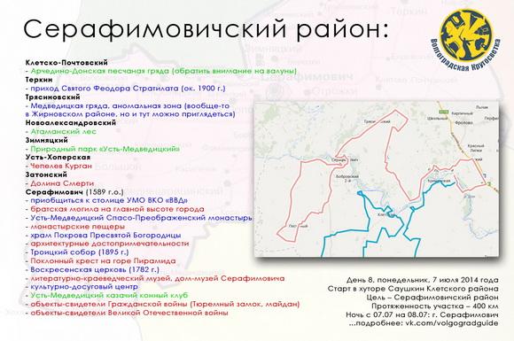 Волгоградская Кругосветка - Серафимовичский район