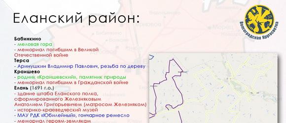 22 апреля 2014, вт, 17:31  День #16, вторник, 15 июля 2014 года. Старт в станице Преображенская. Цель – Еланский район. Выбранные нами объекты для посещения смотрим на карточке района...