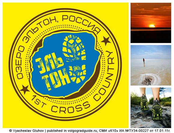 01 мая 2014, чт, 15:03  Кросс Кантри - марафон по пересеченной местности. Волгоградская область, о. Эльтон, 24 мая 2014 г.