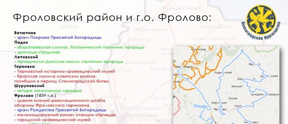 16 мая 2014, пт, 10:02  День #22, понедельник, 21 июля 2014 года. Старт в городе Михайловка. Цель – Фроловский район. Выбранные нами объекты для посещения смотрим на карточке района...