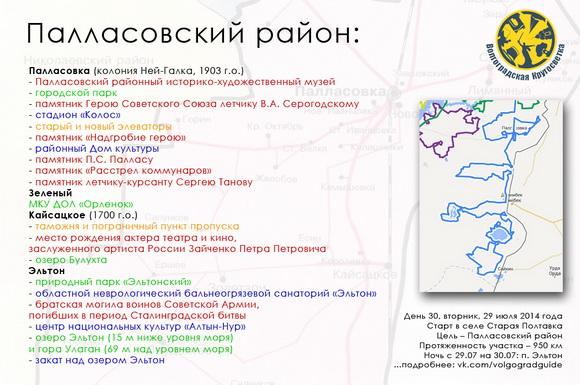 Волгоградская Кругосветка - Палласовский район