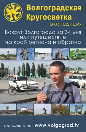 Волгоградская кругосветка 2014