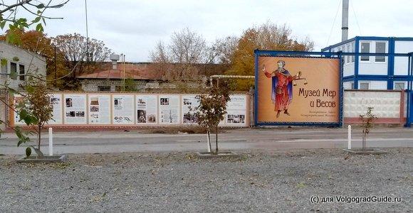 Музей мер и весов Волгоградского Завода Весоизмерительной Техники