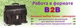 B2B-001