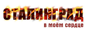 Сталинград в моем сердце