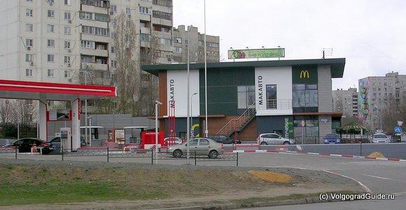 ресторан Макдоналдс в формате МакАвто