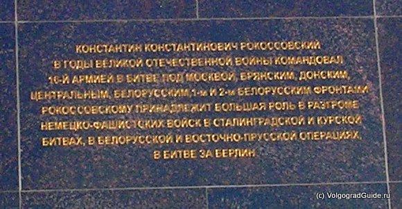 Рокоссовский надпись на памятнике