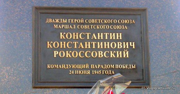 Волгоград Рокоссовский