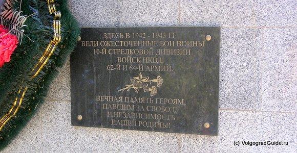 10-й дивизии НКВД