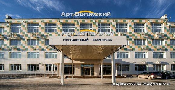 """Гостиничный комплекс """"Арт-Волжский"""" Описание: ГК """"Арт-Волжский"""" - это уникальный комплекс, который включает в себя 113 номеров и ресторан европейской кухни."""