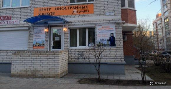 Центр иностранных языков Reward филиал на Спартановке