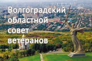 Волгоградский областной совет ветеранов