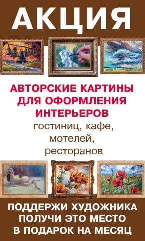 Картины маслом