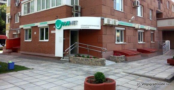 Стоматология БОЛИНЕТ в Центральном районе