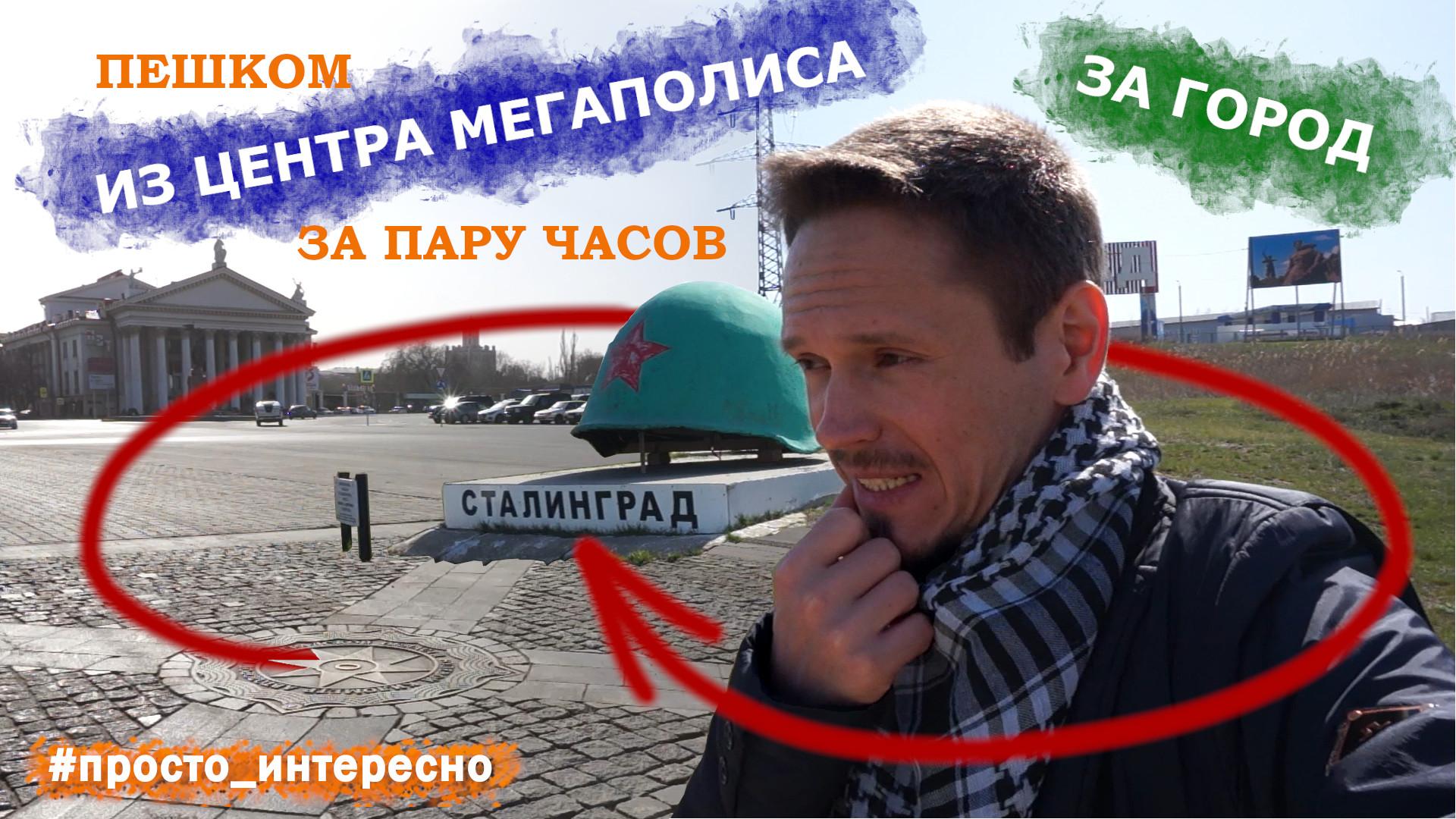 В этом видео нас ждет 10-километровая прогулка из центр Сталинграда, сквозь мозаику живого Царицына, меж старого и нового в жизни Волгограда в ближайшее предместье города