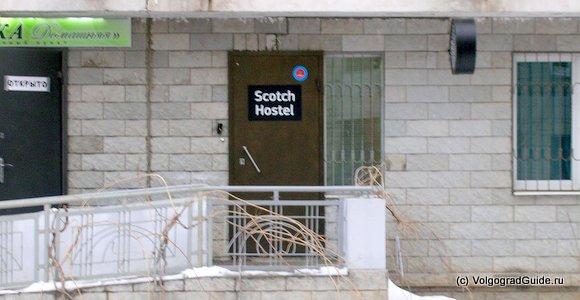 Хостел Scotch
