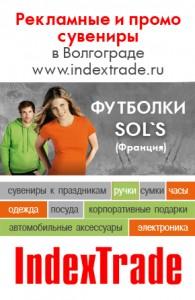 IndexTrade рекламные и бизнес сувениры